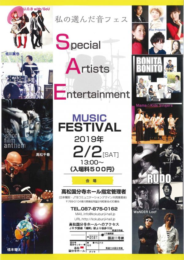 Special Artists Entertainment